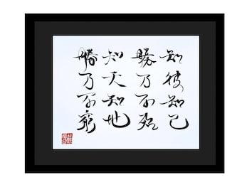 Art of War - excerpt from Chapter 10- Chinese Calligraphy - handwritten