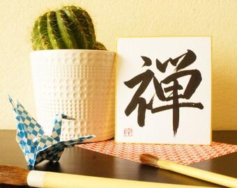 calligraphy Japanese, zen