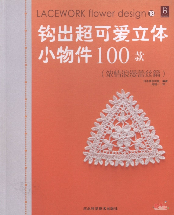 100 Crochet Patterns Japanese Crochet Lace Craft Book Pdf In Chinese
