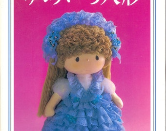 Out-of-print Master Collection Kyoko Yoneyama 12 - Handmade Doll Easy Step by Step - Japanese craft book