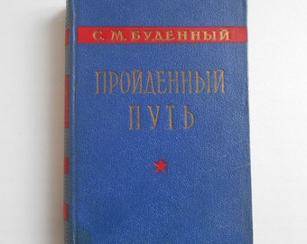 Semyon Budyonny Distance traveled. Soviet book in 1958, in Russian