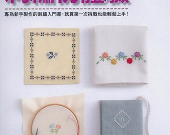 First Embroidery Lesson Book by Yasuko Sebata Japanese Craft Book (In Chinese)