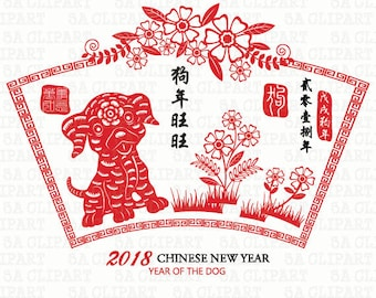 """2018 New Year Of The Dog """" CHINESE NEW YEAR """"clipart,Chinese Zodiac,Year of the Dog,Dog,2018 Chinese New Year, Invitation Cny020"""