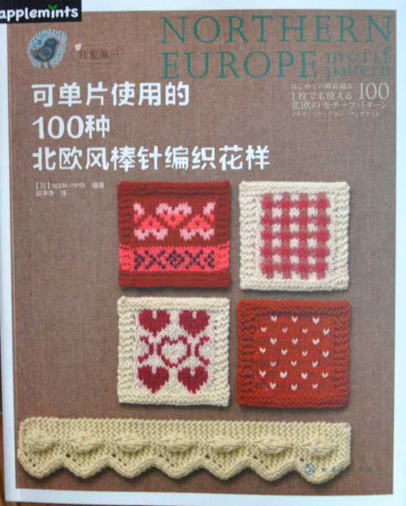 100 Northern Europe Knit Motif Patterns By Apple Mints Japanese