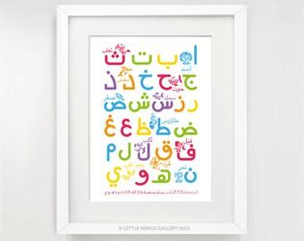 Arabic Alphabet (Rainbow) Kids Islamic Art Print, Modern Islamic Wall Art
