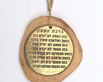 Traditional Jewish in Hebrew blessing for Business on Israeli olive wood B7