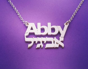 Hebrew Name Necklace Hebrew Font Necklace Name Hebrew Leterrs Necklace 16th Birthday Gift Hebrew Necklace Two Names Necklace Hebrew Plate