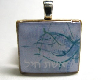 Eshet Chayil - Woman of Valor - Hebrew Scrabble tile pendant with lavender flowers