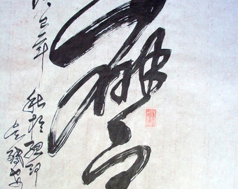 CHINESE CALLIGRAPHY--  EAGLE