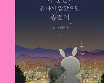 NEW! Coniglio 2nd book - A Girl and Her Pet Rabbit, 9791162203118, I hope this moment is not over.