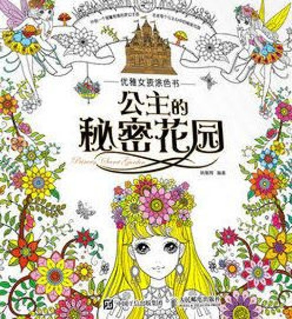 Princesss Secret Garden Chinese Coloring Book For