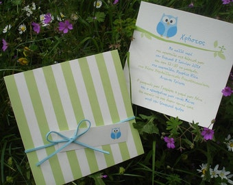 owl theme invitation party baptism invitation birthday invitation shower party stationery προσκλητηριο βαπτισης προσκληση για παρτυ