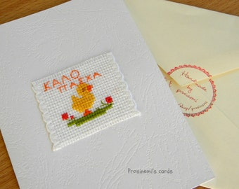 Easter card, cross stitched easter baby yellow chick card, handmade easter card