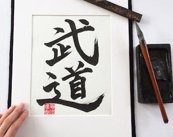 "Martial Art/ Budo/ Japanese Calligraphy/ 11""x 14"""