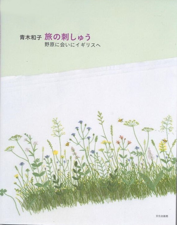 Japanese embroidery kazuko aoki hand embroidery patterns japanese embroidery kazuko aoki hand embroidery patterns botanical flower embroidery japanese craft ebook pdf instant download dt1010fo