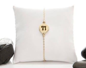 Chai, Jewish Jewelry, Gift For Mom, Chai Jewelry, Chai Charm, Gifts For Her, Bat Mitzvah Gift, Bat Mitzvah, Judaica Jewelry, Jewish