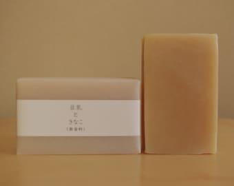 Soy Milk & Kinako Soap (Unscented)