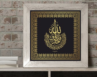 """Instant Download Surah Ikhlas Quranic islamic wall art, - """"Surah Ikhlas"""" Islamic Wall Art Print, Digital Printable Wall Decor/Poster -16x16"""""""