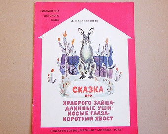Russian kids tale book about the hare