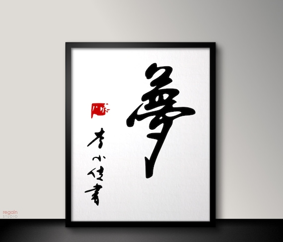 Chinese Calligraphy Art Chinese Print Calligraphy Print