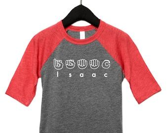 ASL Custom Name Baseball Fine Jersey T-Shirt