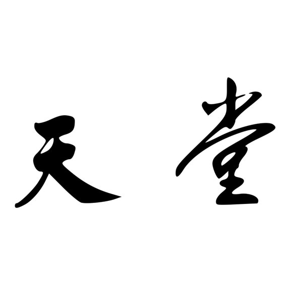 Chinese Symbol For Heaven Die Cut Decal Car Window Wall Bumper