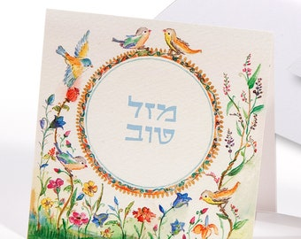 Watercolor, Greeting Card Set, Birds, Flowers, Illustration ,Jewish Simcha ,Hebrew Mazel Tov Card, Paper, Note Cards, Bris, Judaica