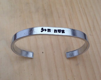 "Your name in Hebrew cuff bangle bracelet-1/4"" x 6"" aluminum, can be stamped on both sides."