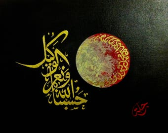 Islamic calligraphy, Hasbanallah