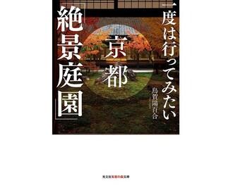 "Japanese Garden Book ""Amazing Garden - Visit Kyoto"" Kinkakuji Temple 4334786855 Shipping from Japan"