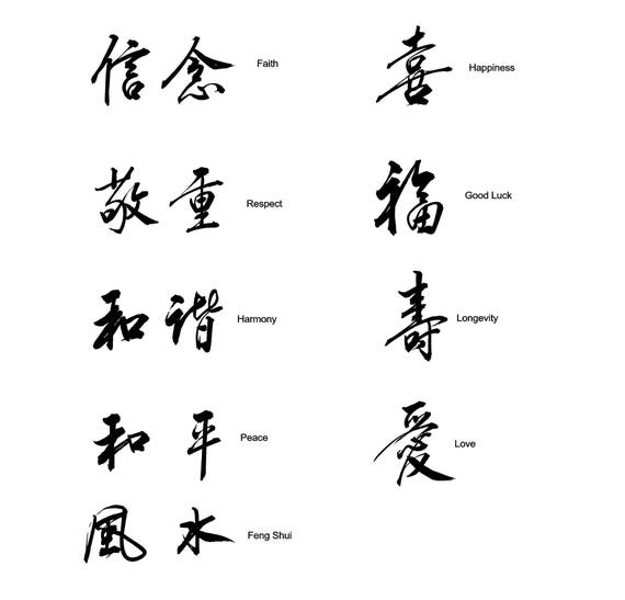 Chinese Symbols Decals Chinese Words Decal Car Decals Window