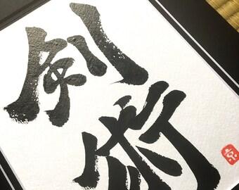 Kenjutsu - Japanese Calligraphy Kanji Art