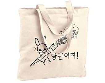 Cute Korean Tote Bag, Hangul print bag, Kpop book bag, Korean grocery bag, Korean art bag, Korean student teacher gift, School bag - Natural