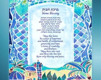 HANUKKAH CHANUKAH gift - Custom Jewish Home Blessing - House Blessing - Jewish Judaica - Hebrew English - Jerusalem Homes - Jewish home gift