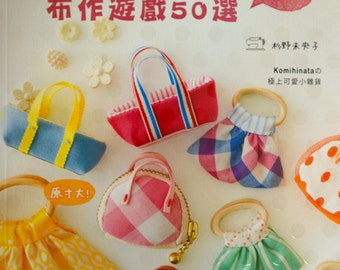 Komihinata's Small Handmade Most Popular Items Collection - Japanese Craft Book (In Chinese)
