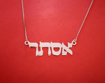 Hebrew Name Necklace Ester Name Hebrew Nameplate Necklace White Gold Israeli Jewelry Bat Mitzvah Gift From Israel Madonna Necklace Name