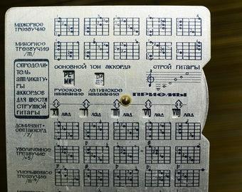 Vintage Guitar Chord Calculator - Vintage Souvenir for Guitarist Musician