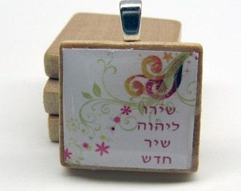 Hebrew Scrabble tile pendant - Shiru L'Adonai - Sing Unto God a New Song - Joyful Swirl