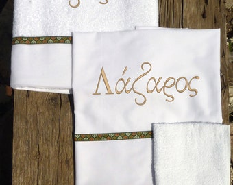 Baptism/Christening Towels and Oil Sheet Personalized with Name