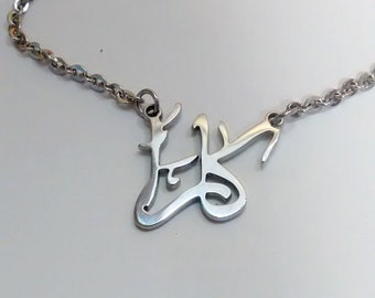 Arabic Name Necklaces, Stainless Steel Personalized Arabic Necklace, Custom Necklace, Name Necklace, Kara, Mothers day, Bridesmaid Gift