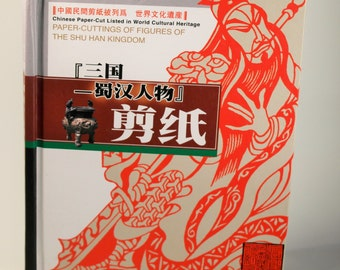 Paper Cuttings Of Figures Of The Shu Han Kingdom (Hardcover Book)