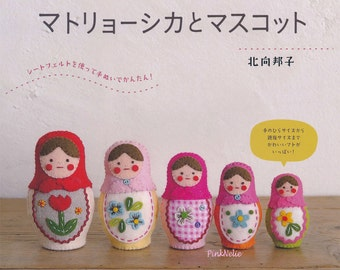 Handmade Cute FELT MATRYOSHKA  n35307 Craft Book