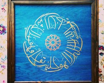 "Hasbiyallahu (Surah at-Taubah) – Original Arabic Calligraphy - Wall Art Painting on Wood - 22"" x 22"" - Islamic Wooden Wall Art"