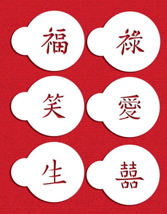 Mini Chinese Character Stencils Cookies Cupcakes Cakes