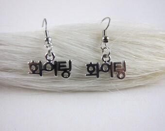 Fighting! Korean Earrings