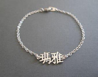 Personalized Mini Chinese Name Bracelet in 4 Colors - Hand Script Chinese Name - Chinese Name Gift - Custom Name Gift - Mandarin Name Gift