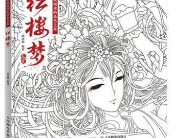 Dream of red Mansion - chinese coloring book for adult