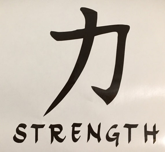 Chinese Symbols Love Wisdom Courage Strength Vinyl Decal