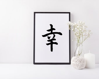 Japanese Kanji 'Shiawase' Wall Art 'Happiness' Japanese Print Japanese Wall Art Japanese Calligraphy Wall Art Japanese Print Happiness Print
