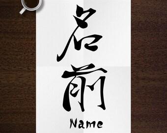 Name Gift | Custom Gift |  Custom Name Gift in Japanese Kanji, Instant Download Printable Name Art